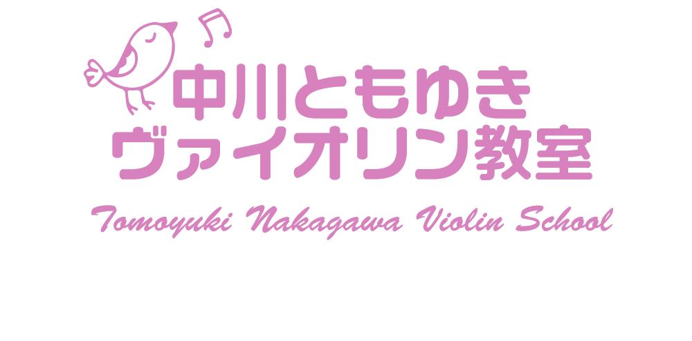 中川ともゆきヴァイオリン教室